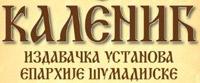 """IU """"Kalenić"""" na 49. Niškom sajmu knjiga"""