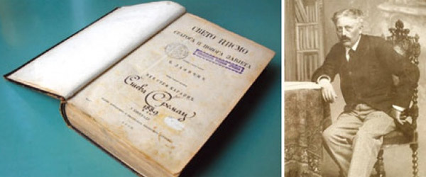 Otkriveno Sveto pismo Stevana Sremca