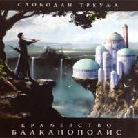 Novi album Slobodana Trkulje